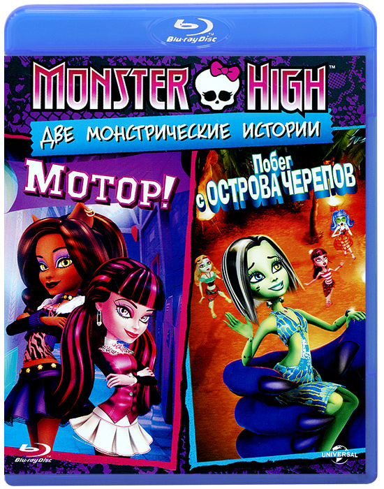 Monster High: Мотор! / Побег с острова черепов (2 в 1) (Blu-ray) monster high мотор побег с острова черепов 2 в 1