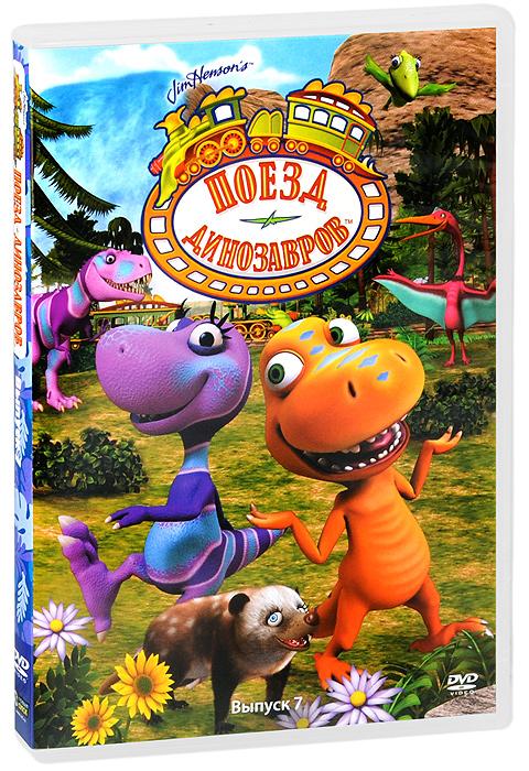 Поезд динозавров: Выпуск 7, серии 31-35 поезд динозавров выпуск 4 серии 16 20