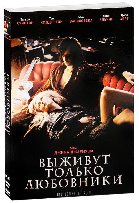 Выживут только любовники коллекция джима джармуша 6 dvd