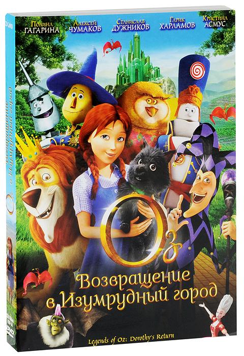 Оз: Возвращение в Изумрудный город burbank animation studios