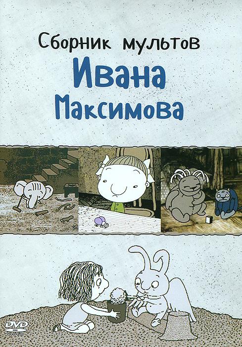 Мир анимации Ивана Максимова – это вселенная монстроподобных, но удивительно человечных уродцев, пронзительная и щемящая, добрая и трогательная. Мир, где носы, уши, глаза удивительно независимы и активны, где живут зайцеподобные ангелы, у плюшевого медведя и его друга Пятачка существуют дополнительные возможности, а узники, сидящие в кресле-качалке, не теряют надежду. Ваше сознание расширяется, охватывая этот театр абсурда с элементами комедии и мелодрамы….Ветер вдоль берега нарушил ваши планы? Беспокоят приливы туда-сюда? Лабиринт путей заканчивается тоннелем? Не унывайте. Всего лишь сколотите длинный мост в нужную сторону.Содержание:    01. Медленное бистро    02. Ветер вдоль берега 03. Потоп         04. Туннелирование   05. Дождь сверху вниз  06. Дополнительные возможности Пяточка 07. Приливы туда-сюда08. Вне игры   09. Длинный мост в нужную сторону  10. Провинциальная школа