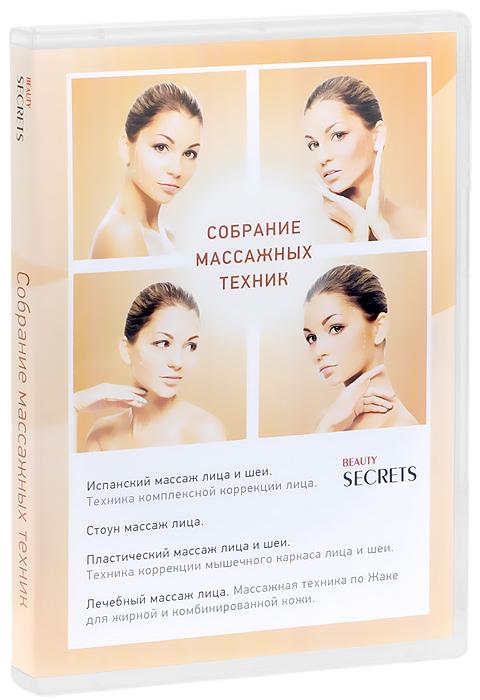 Собрание массажных техник: Испанский массаж (2 DVD)