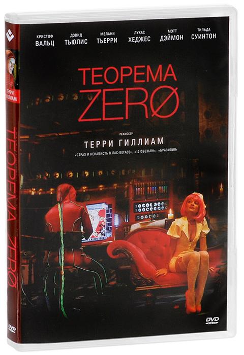 Теорема Zero voltage pictures zanuck independent zephyr films ltd