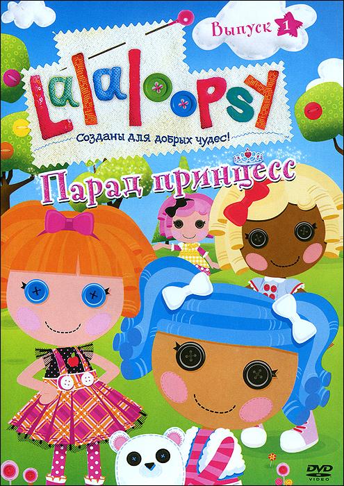 Лалалупси: Парад принцесс, выпуск 1 с а левина с и тукачева физкультминутки выпуск 1