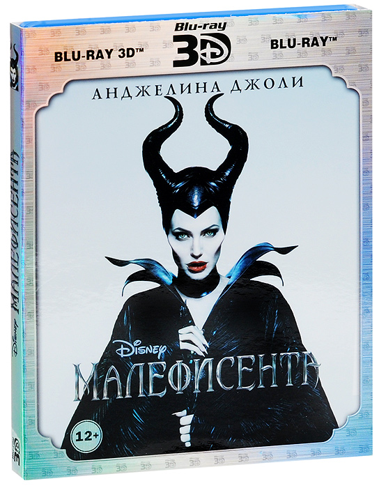 Малефисента 3D и  2D (Blu-ray)