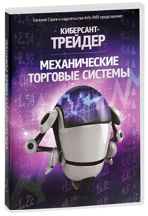 Автор курса Евгений Стриж.