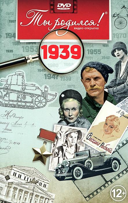 """Видео-открытка """"Ты родился!"""": 1939 год"""