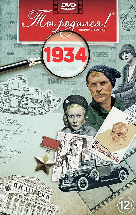 """Видео-открытка """"Ты родился!"""": 1934 год"""
