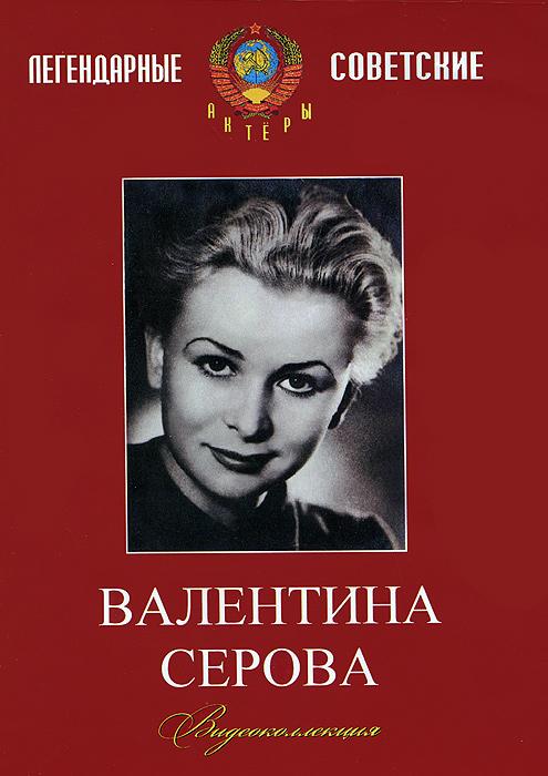 Валентина Серова: Строгий юноша / Весенний поток
