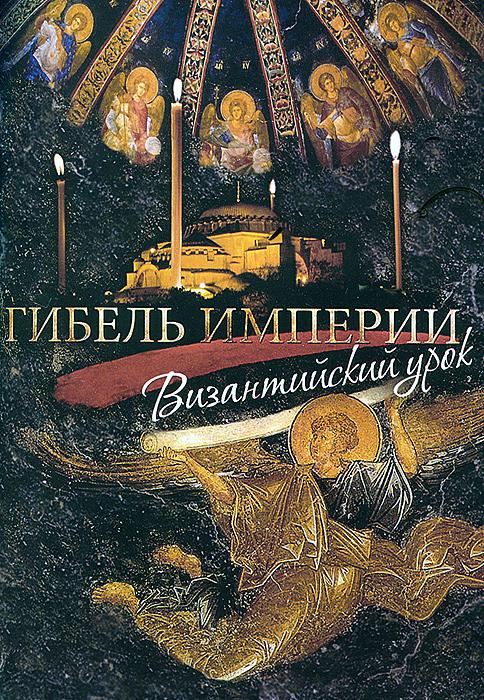 Византия была, без преувеличения, одной из самых грандиозных цивилизаций в истории человечества. Ни одна другая империя не прожила столь долго. Византия просуществовала 1120 лет. Баснословные богатства, красота и изысканность столицы империи - Константинополя - буквально потрясали европейские народы, находившиеся в период расцвета Византии в состоянии глубокого варварства.Византия была единственной в мире страной, простиравшейся на огромном пространстве между Европой и Азией, - уже эта география во многом определяла ее уникальность. Очень важно, что Византия по природе своей была многонациональной имперской державой, в которой народ ощущал государство как одно из своих высших личных ценностей. Гибель империи. Византийский урок.   Так почему же стало возможным, что это великое и необычайно жизнеспособное государство с какого-то момента стремительно стало утрачивать жизненные силы?В фильме мы будем говорить именно о том внутреннем враге, который появился в духовных недрах византийского общества и сокрушил дух великого народа, сделав его беззащитной жертвой тех вызовов истории, на которые Византия уже не смогла ответить.