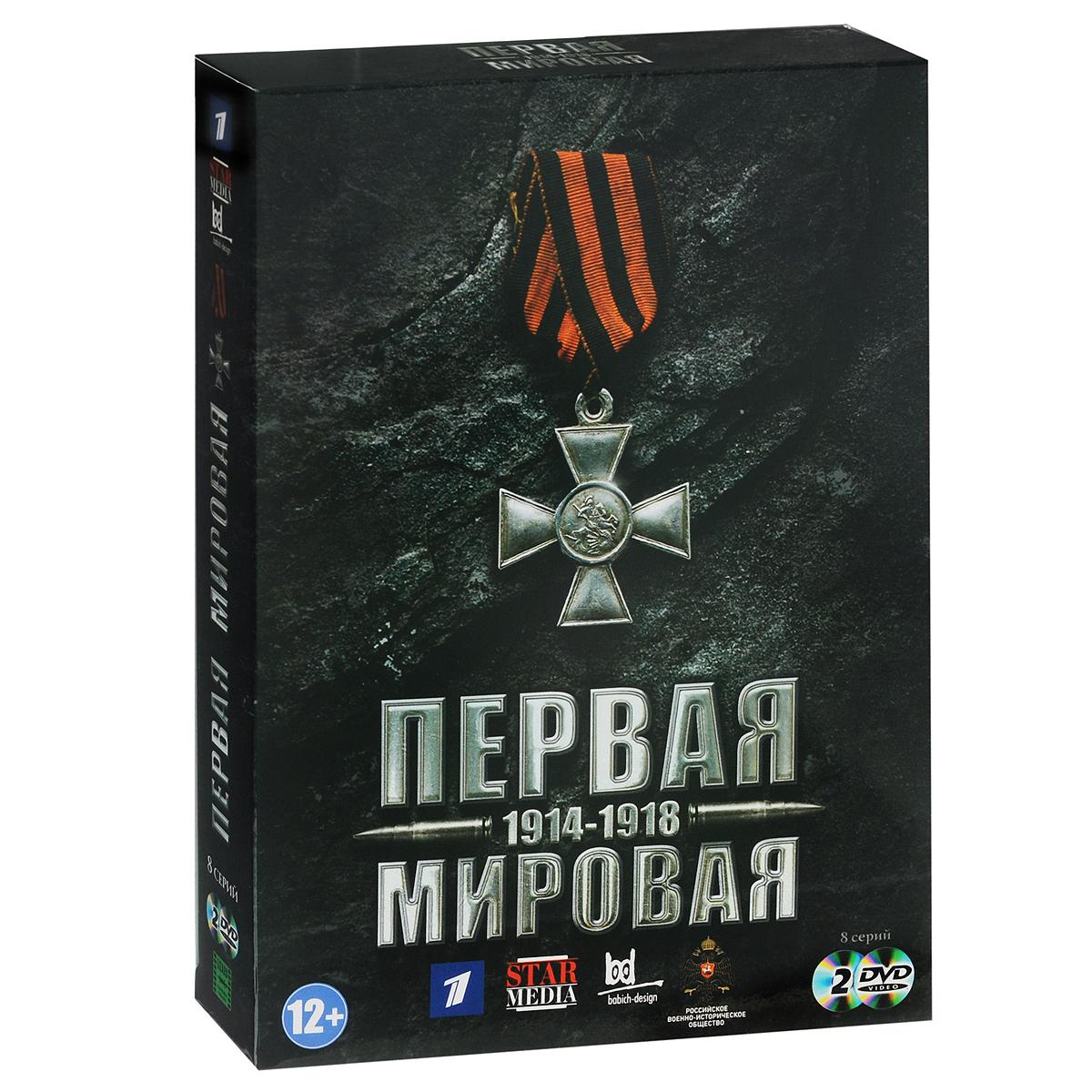 Первая мировая. Серии 1-8 (2 DVD)