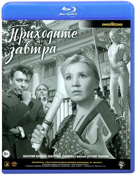Приходите завтра (Blu-ray)