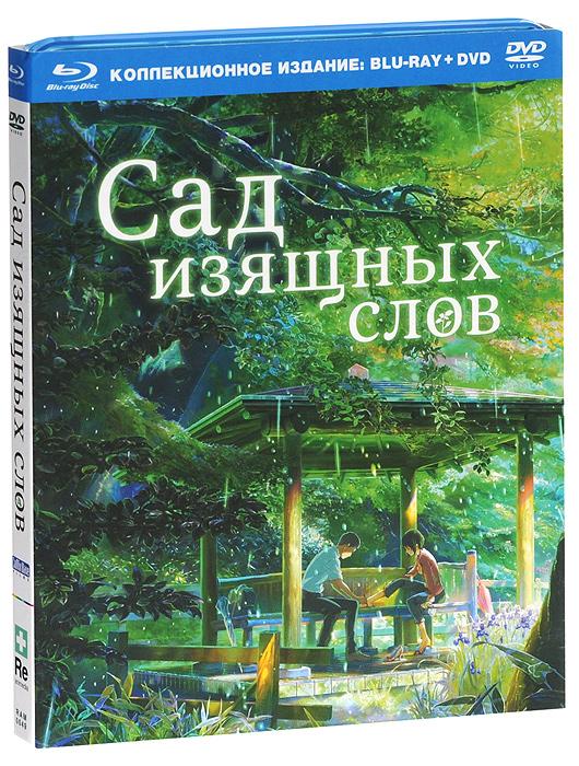 Сад изящных слов (Blu-ray + DVD)