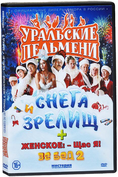 Уральские пельмени: Снега и зрелищ / Женское: - Щас я! Зе бед 2