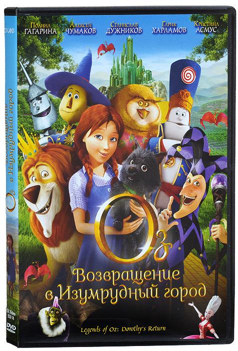 Дороти снова магическим образом переносится в страну Оз, чтобы спасти от беды ее жителей. Но оказывается, что старые друзья Дороти — Страшила, Железный Дровосек и Храбрый Лев — исчезли. Путешествуя по стране в поисках своих друзей, Дороти встречает новых попутчиков — Капитана Зефира, Фарфоровую Принцессу и филина Савву. Дороти должна помочь таким разным героям объединиться, чтобы одолеть нового злодея — шута Джестера, который хочет захватить страну Оз при помощи черной магии.