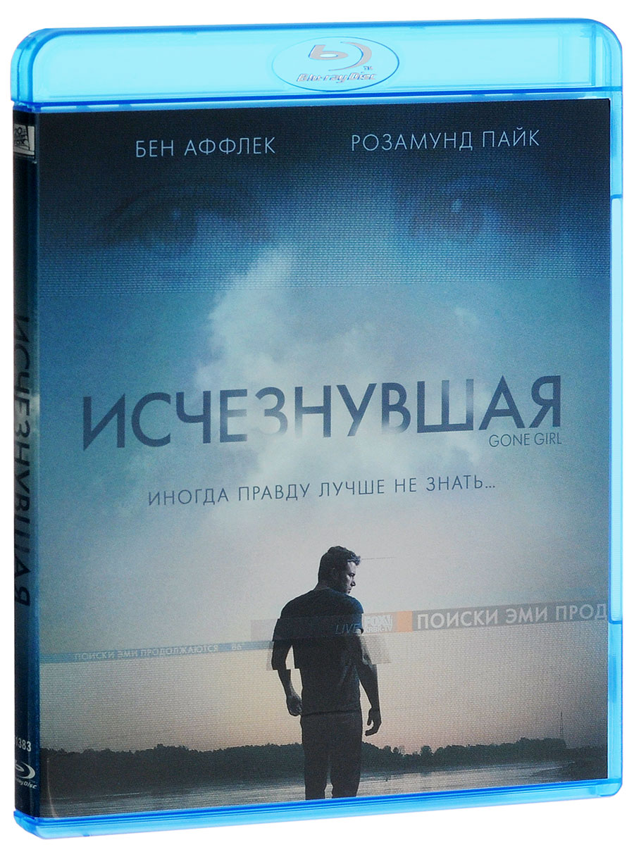 Исчезнувшая (Blu-ray)