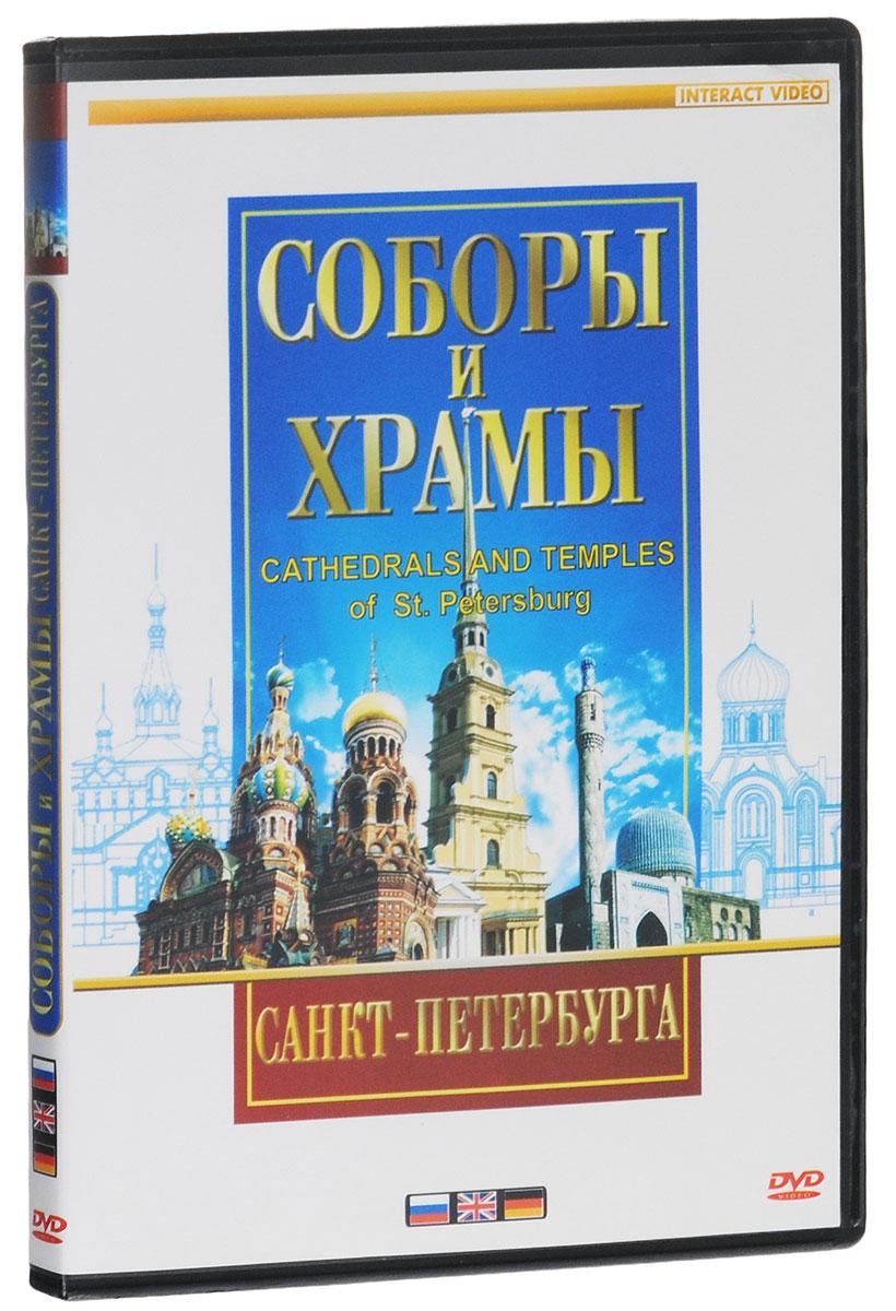 Петербург - храм, в который нужно