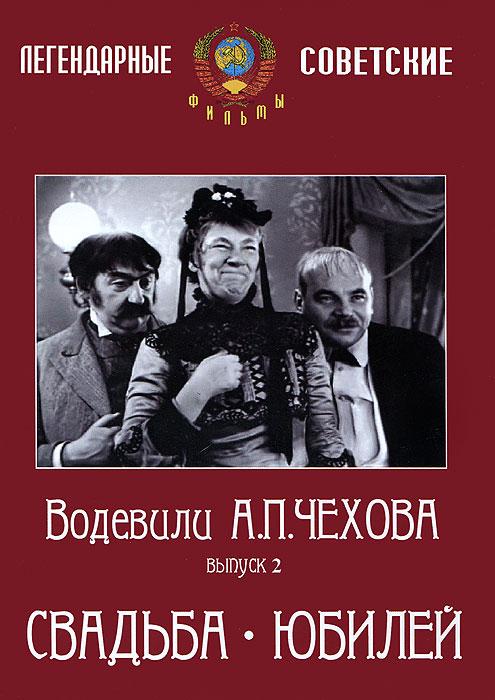 Водевили А. П. Чехова. Выпуск 2 Свадьба / Юбилей