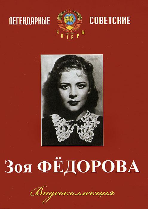 Коллекция Зои Федоровой