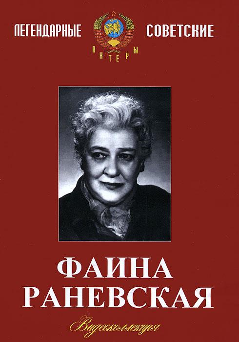 Коллекция Фаины Раневской