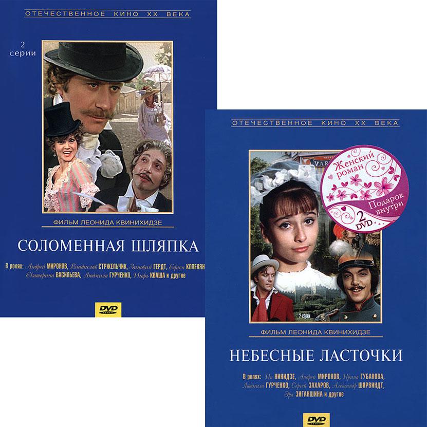2в1 Женский роман: Соломенная шляпка. 01-02 серии / Небесные ласточки.  (2 DVD)
