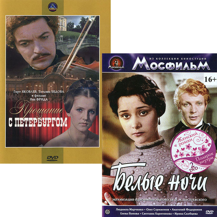 2в1 Женский роман: Белые ночи / Прощание с Петербургом (2 DVD)