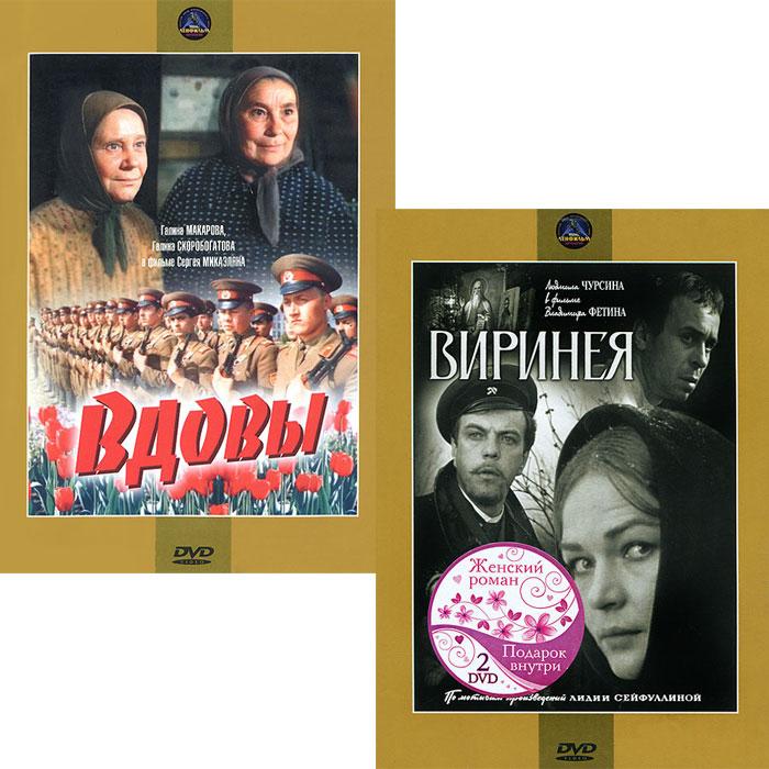 2в1 Женский роман: Виринея / Вдовы (2 DVD)