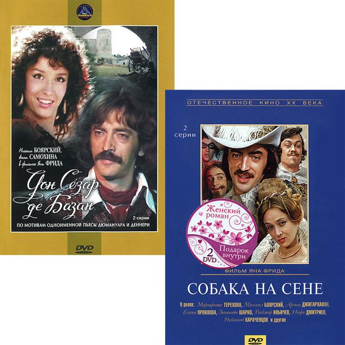 2в1 Женский роман: Собака на сене. 01-02 серии / Дон Сезар де Базан. (2 DVD)