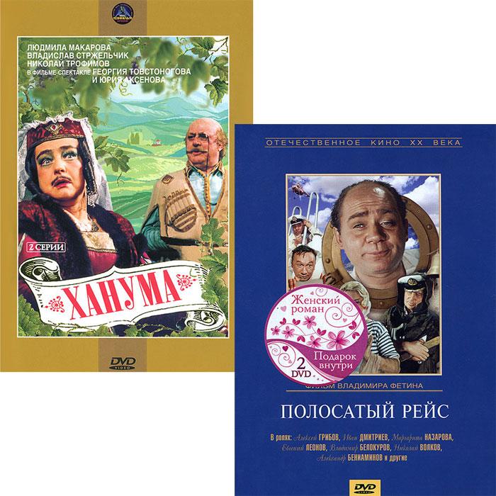 2в1 Антология кинокомедии: Полосатый рейс / Ханума. 01-02 серии (2 DVD)