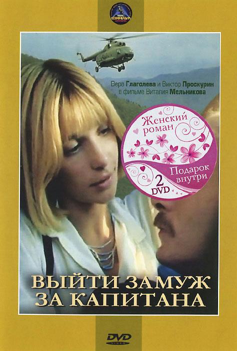 2в1 Женский роман: Выйти замуж за капитана / Звездочка моя ненаглядная (2 DVD)