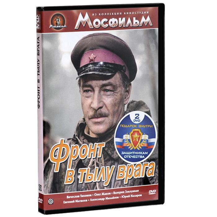 2в1 Защитникам отечества: Фронт в тылу врага. 01-02 серии / Проверка на дорогах (2 DVD)
