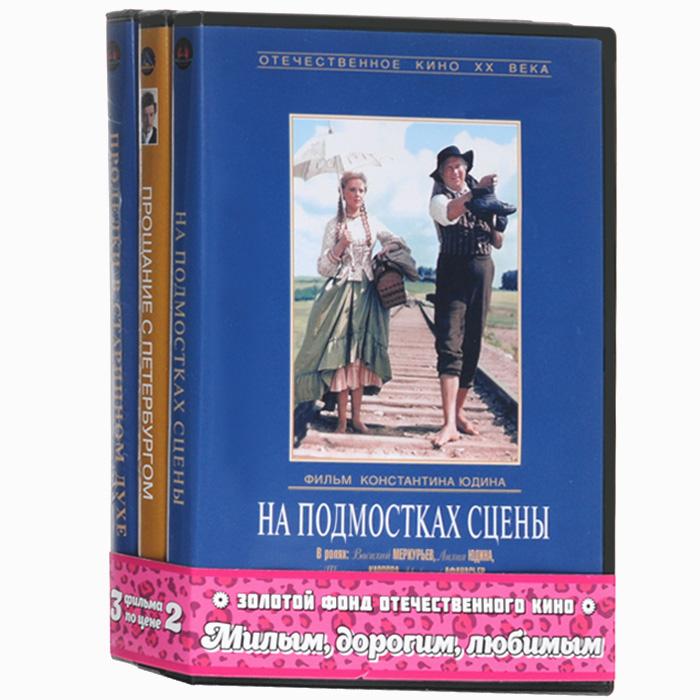 3=2 Милым, дорогим, любимым …: На подмостках сцены / Прощание с Петербургом Проделки в старинном духе (3 DVD)