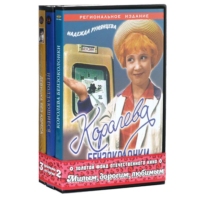 Королева бензоколонки / Неподдающиеся / Девушка без адреса (3 DVD)
