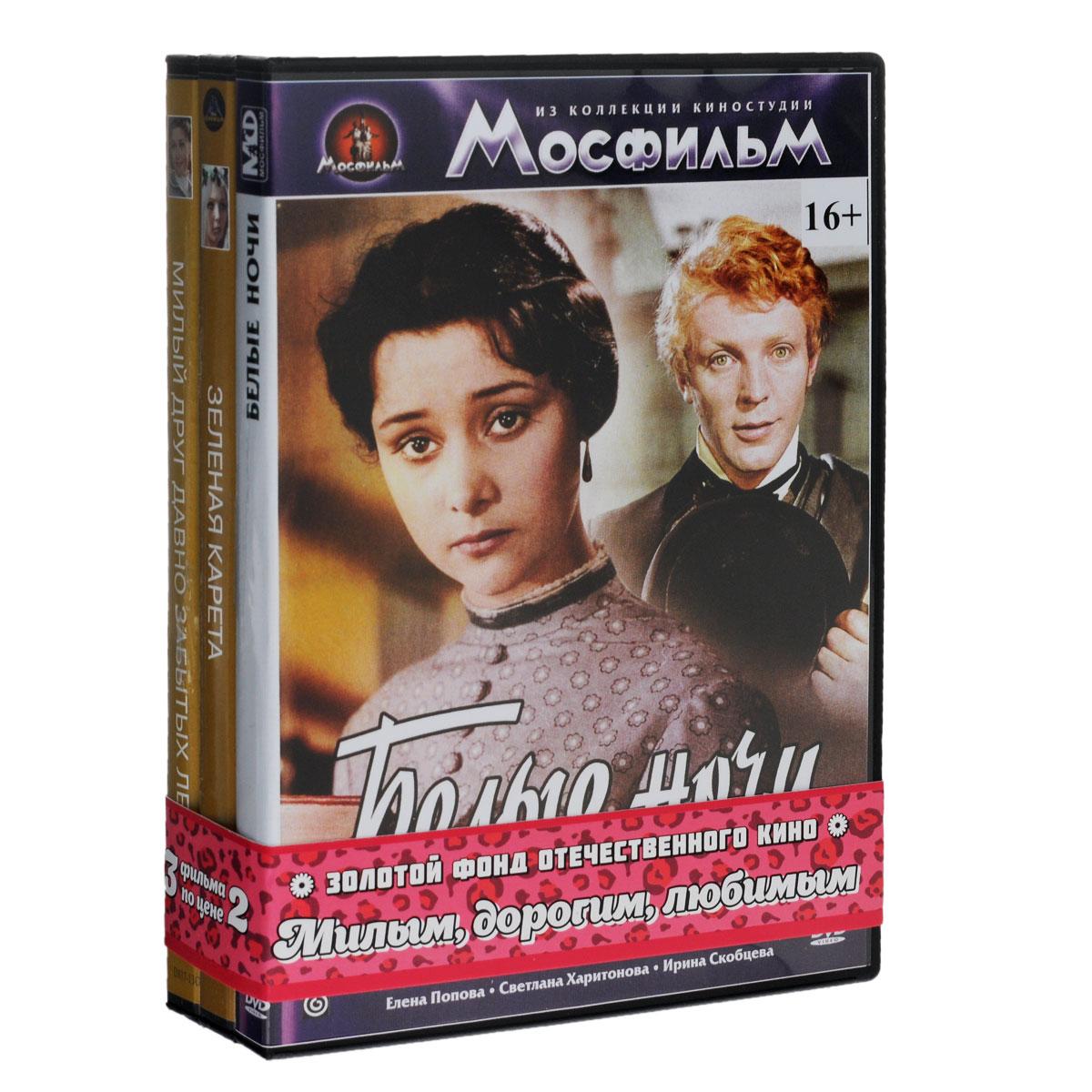 3=2 Милым, дорогим, любимым …: Белые ночи / Зеленая карета / Милый друг давно забытых лет... (3 DVD)