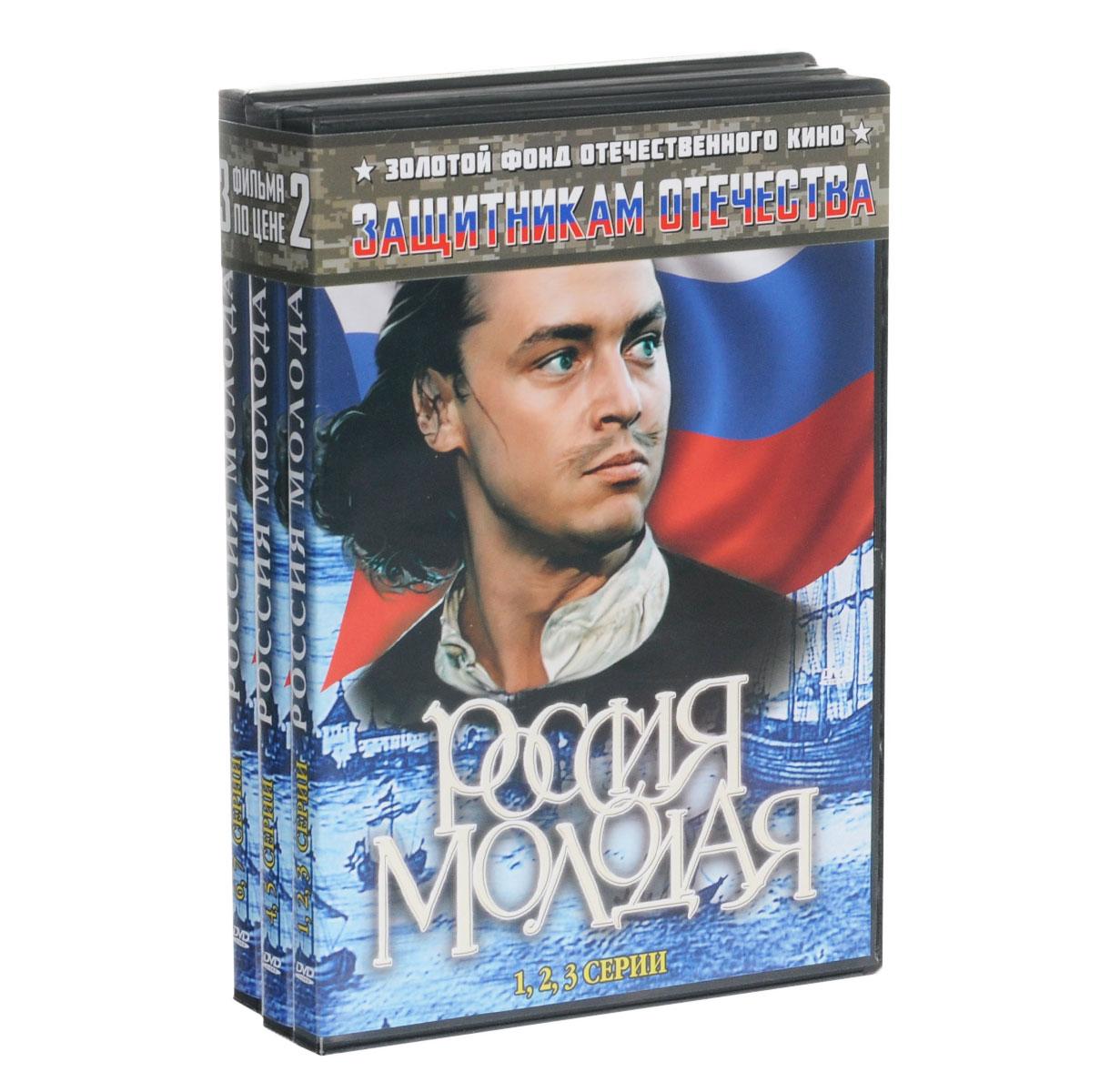 Россия молодая. Серии 1, 2, 3 / Россия молодая. Серии 4, 5 / Россия молодая: Серии 6-7 (3 DVD)