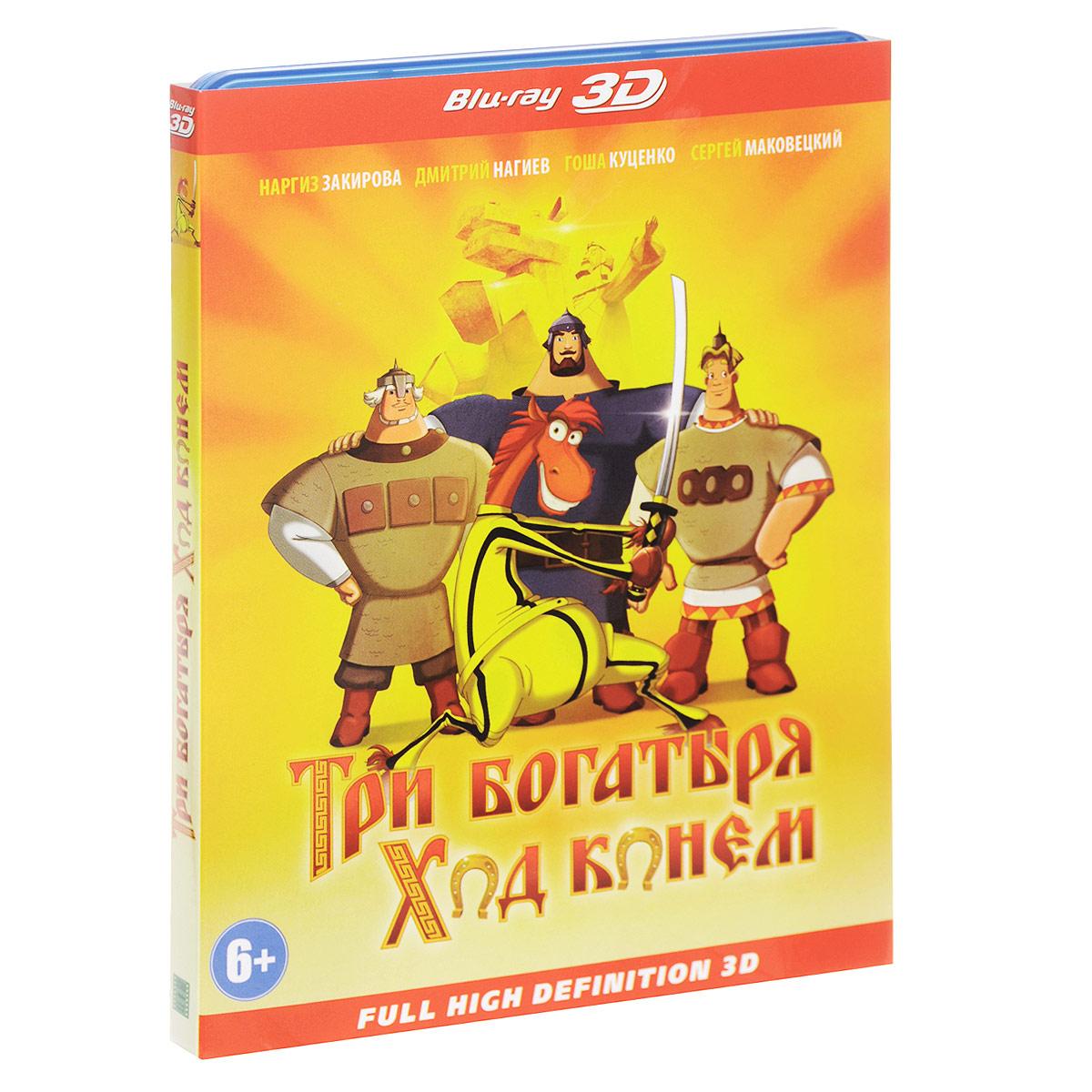 Три богатыря: Ход конем 3D (Blu-ray) великий диктатор blu ray