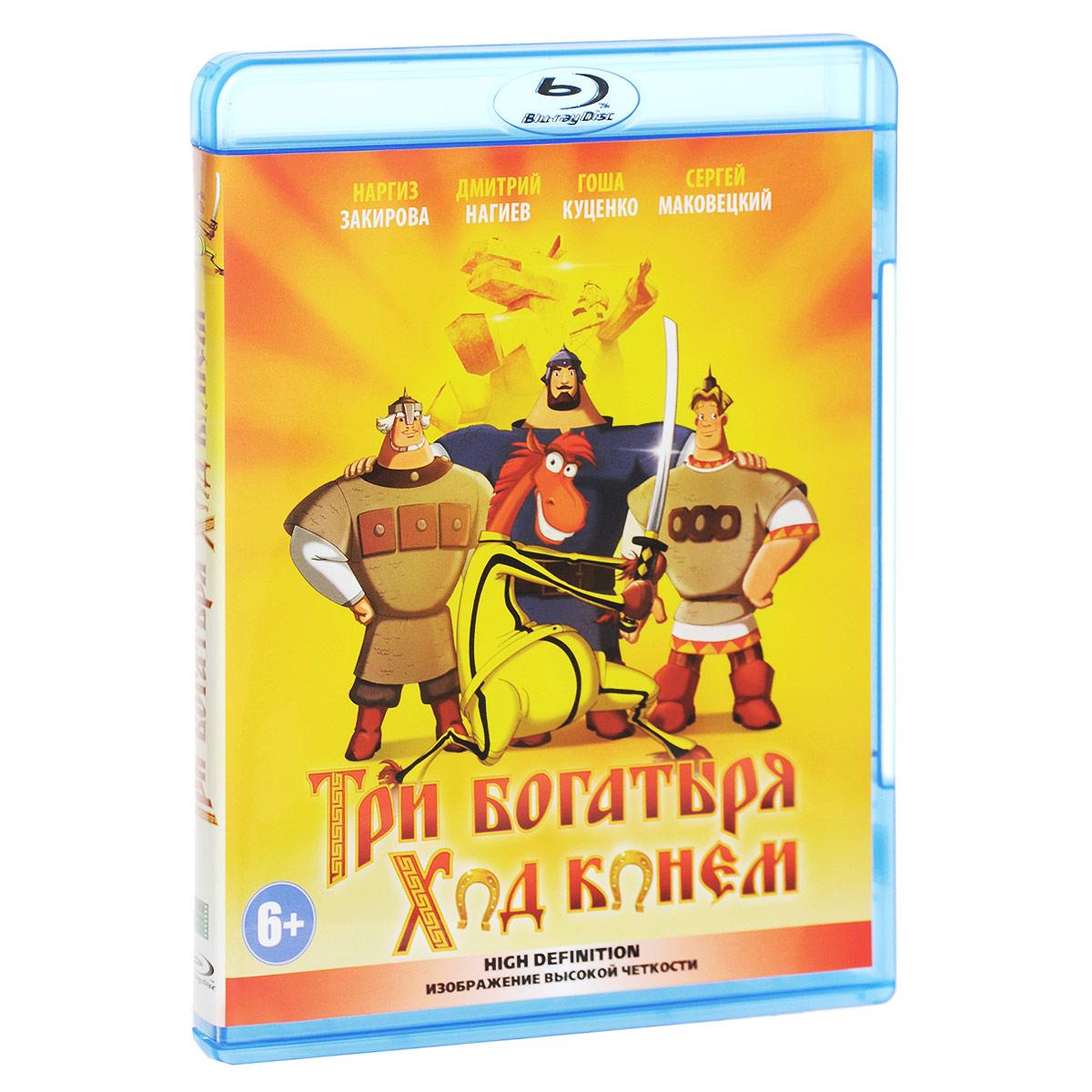 Три богатыря: Ход конем (Blu-ray)