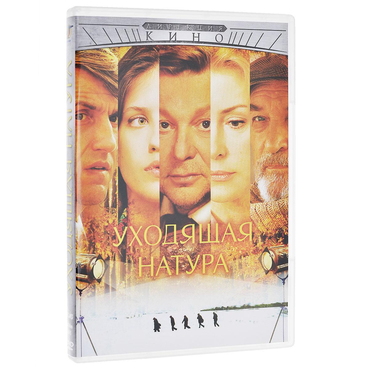 Уходящая натура, серии 1-8 (2 DVD)
