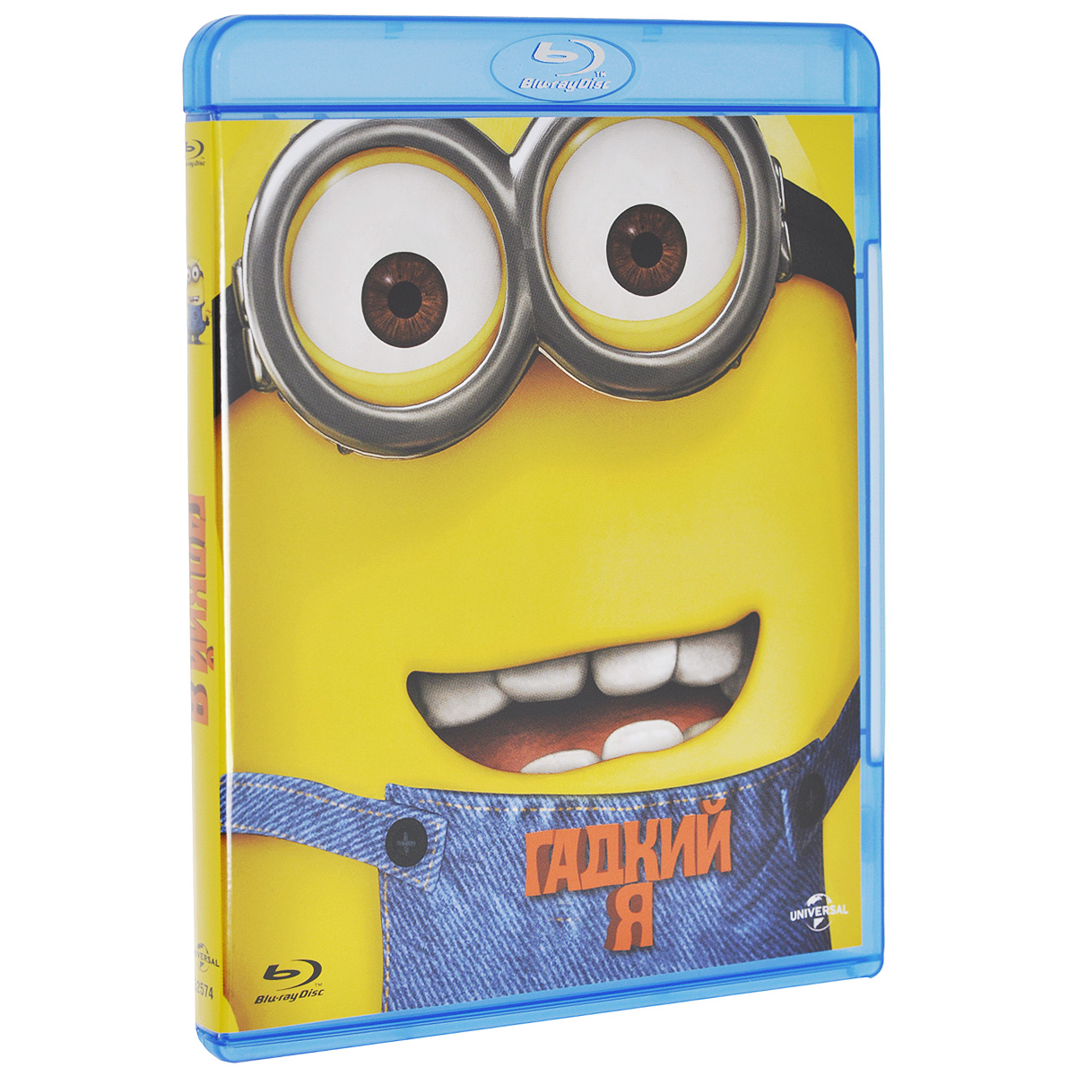 Гадкий Я (Blu-ray) гадкий я 2 3d blu ray