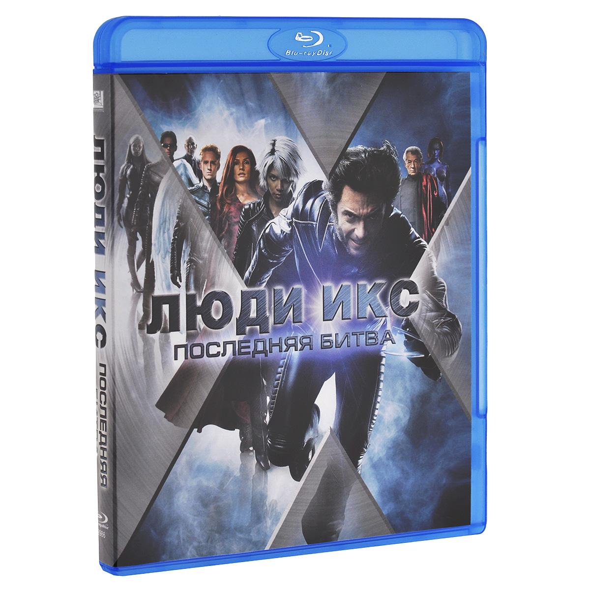 Люди икс: Последняя битва (Blu-ray)