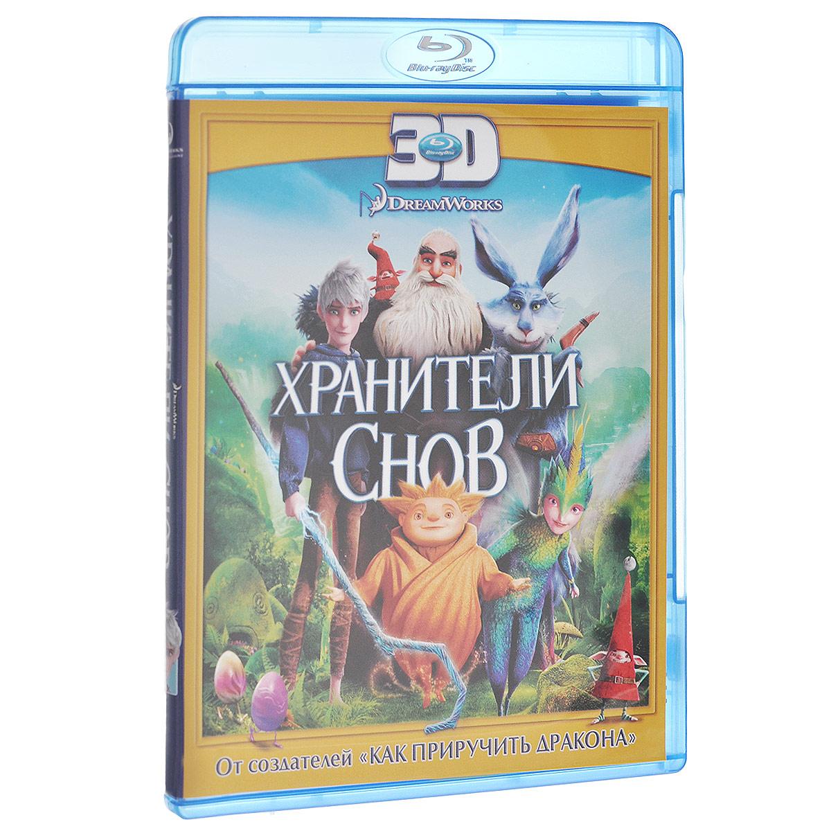 Хранители снов 3D (Blu-ray)