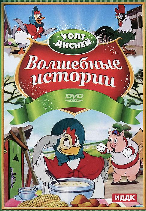 Walt Disney: Волшебные истории