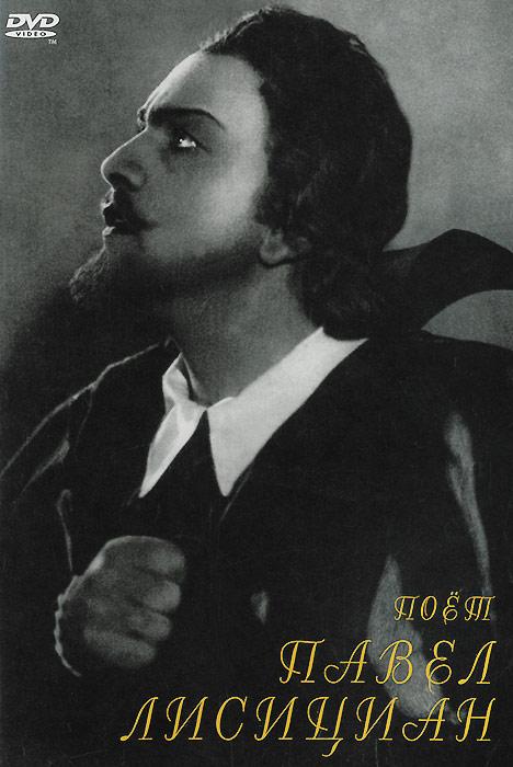 Поет Павел Лисициан