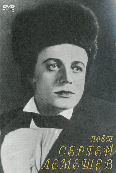 Поет Сергей Лемешев