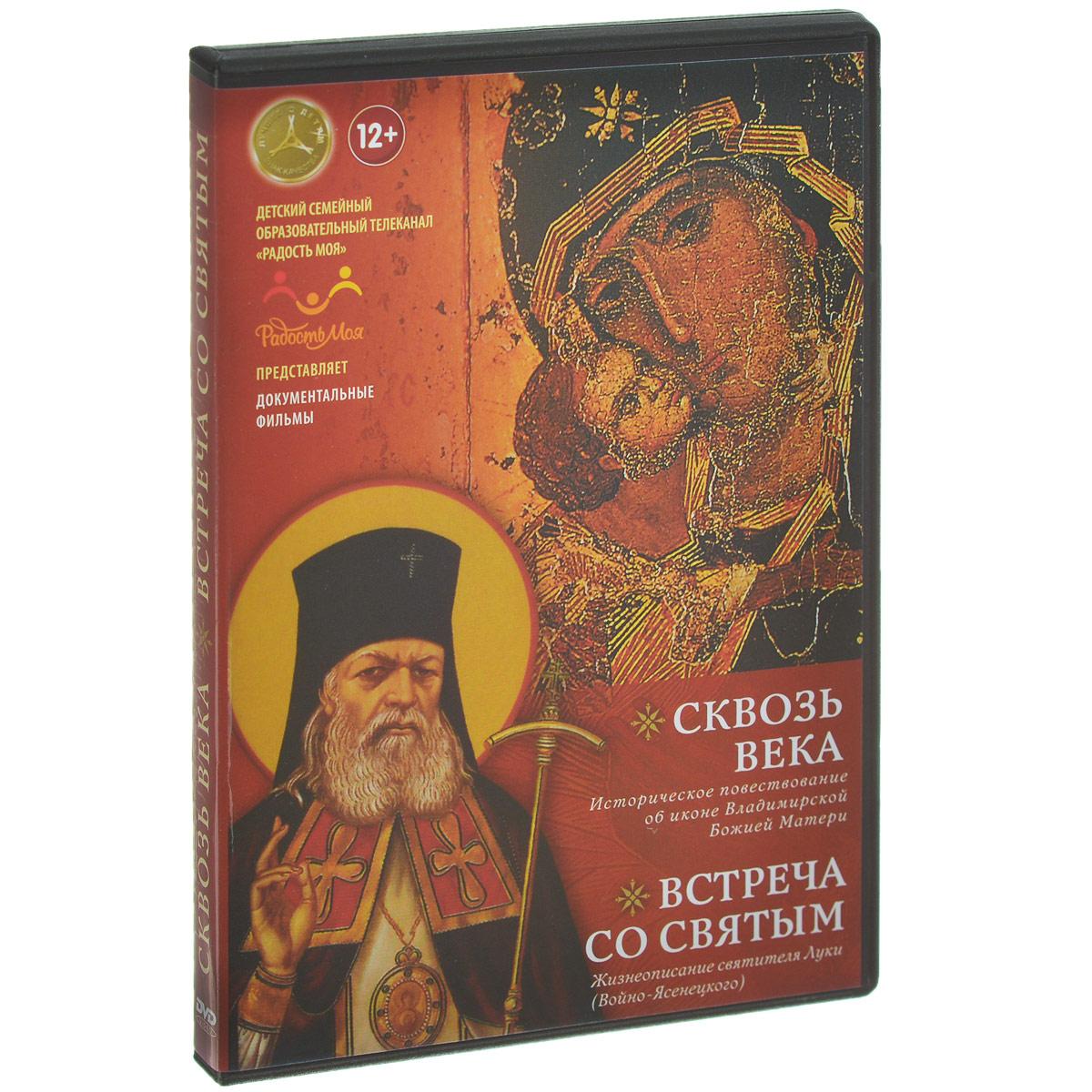 Сквозь века / Встреча со святым в борисов самая загадочная книга
