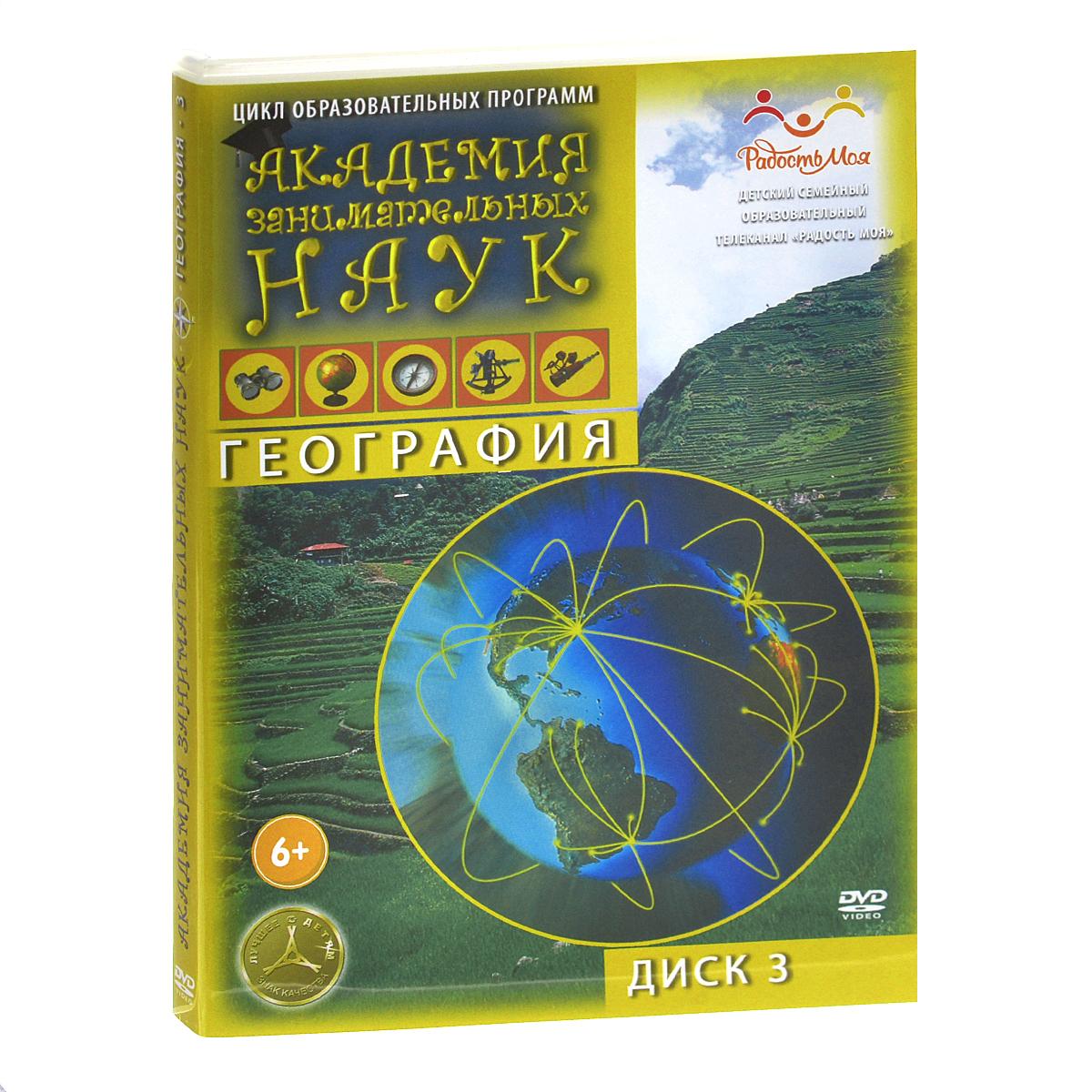 Что такое тектонический разлом, откуда взялось течение Гольфстрим и как ему удаётся согреть сушу, кто живёт в болотах парка Эверглейдс? Откуда берутся облака, почему Фернан Магеллан назвал Тихим самый шумный океан, как называется самый известный парк Кении? Какого размера айсберги, кому принадлежит Антарктида и как пингвины с Южного полюса оказываются на африканском побережье? Зачем людям нужны барометры, какую фантастическую страну искали европейцы в Южной Америке до XIX века, сколько птиц можно насчитать в индийском заповеднике Кеоладео Гхана?