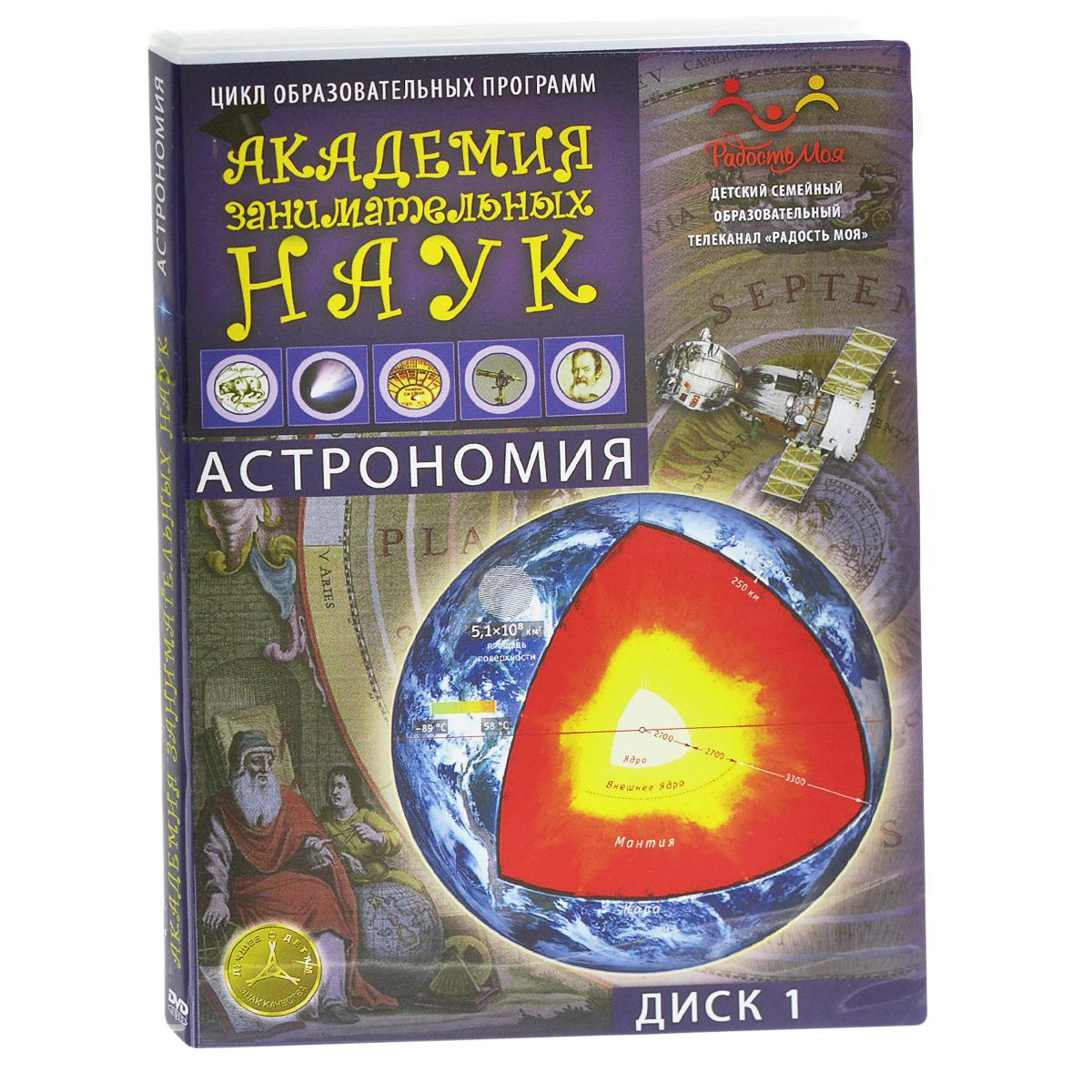Академия занимательных наук. Астрономия. Часть 1