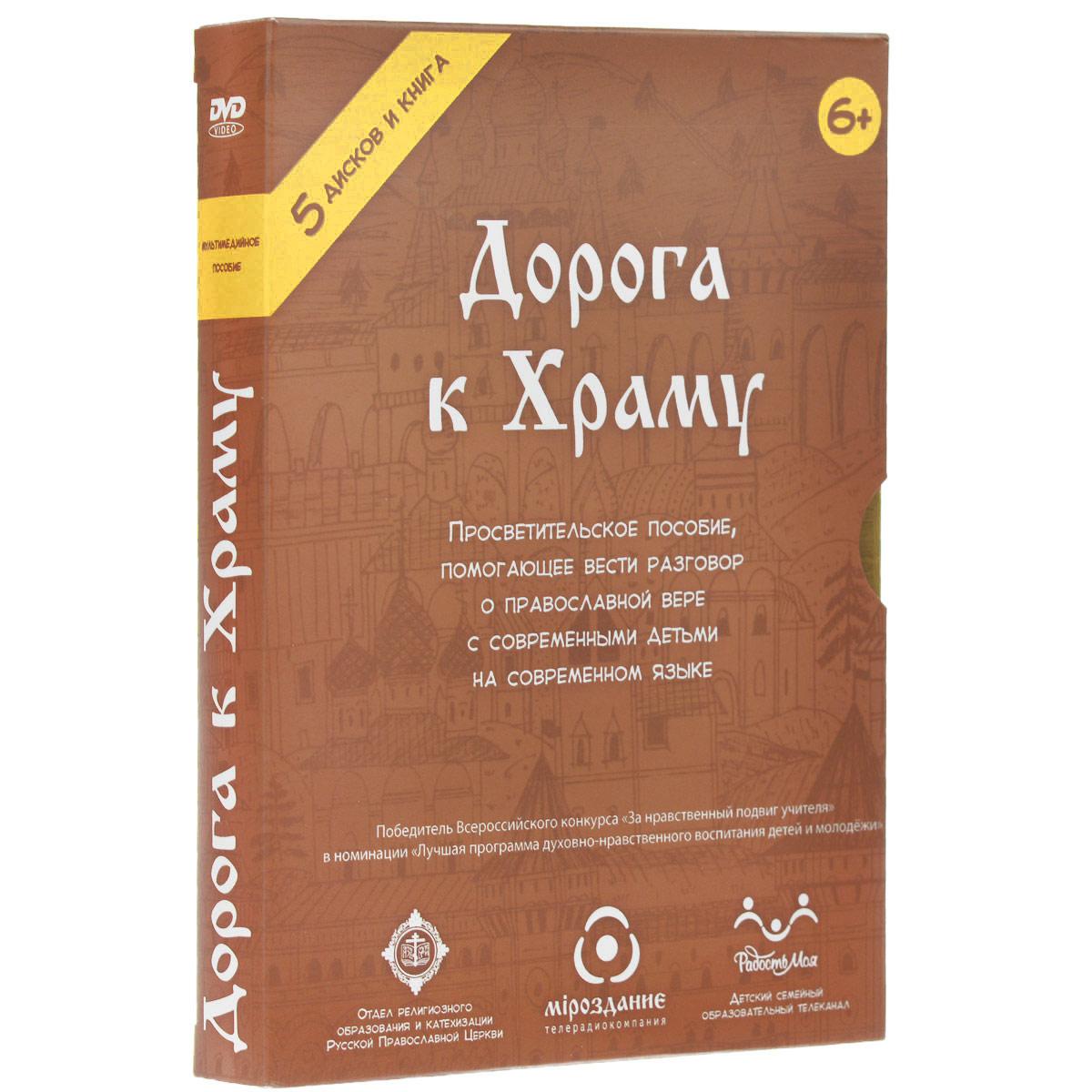 Дорога к Храму (5 DVD + книга)
