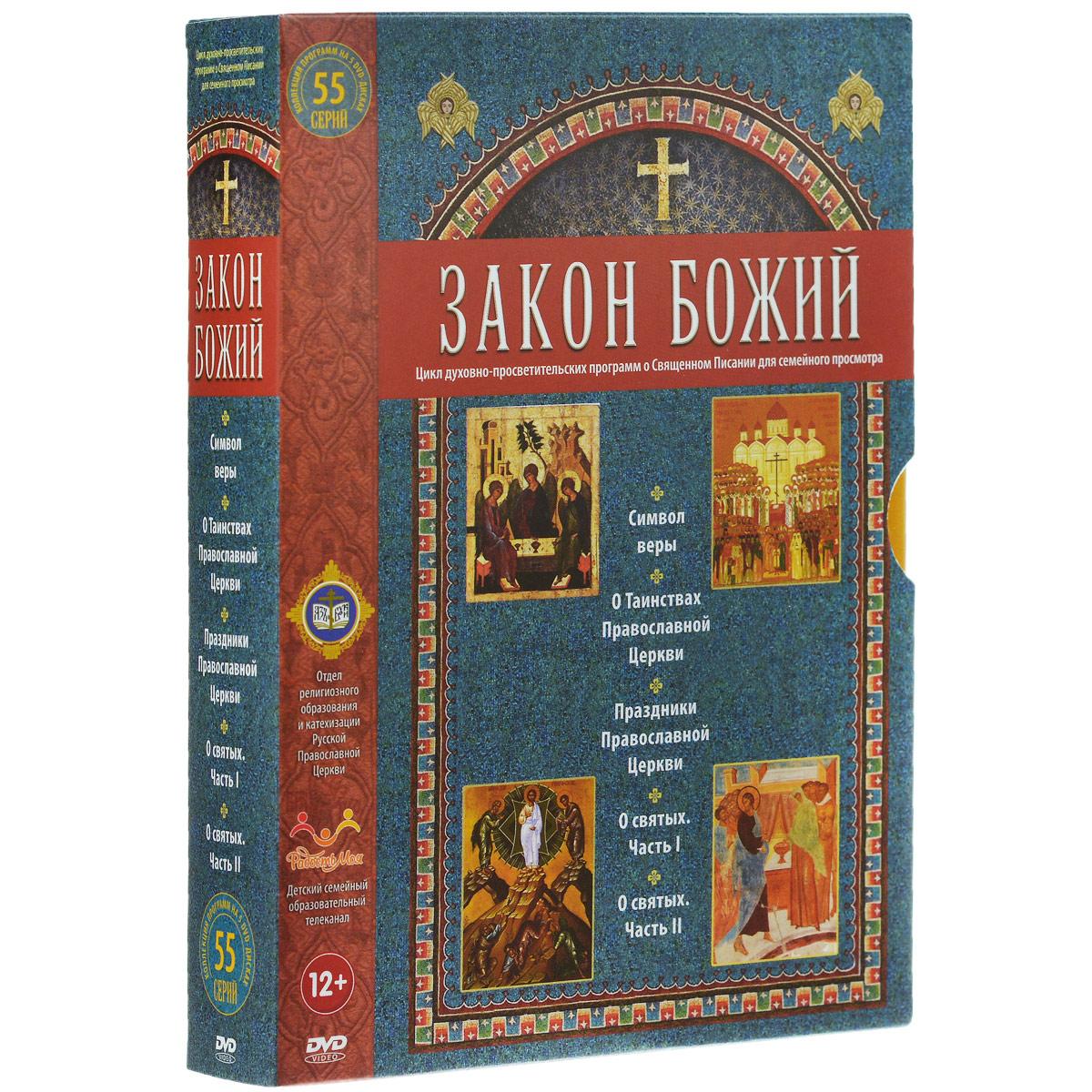 Цикл просветительских программ рассказывает об основах христианского вероучения, объясняет догматы и каноны Православия, дает ответы на многие вопросы.