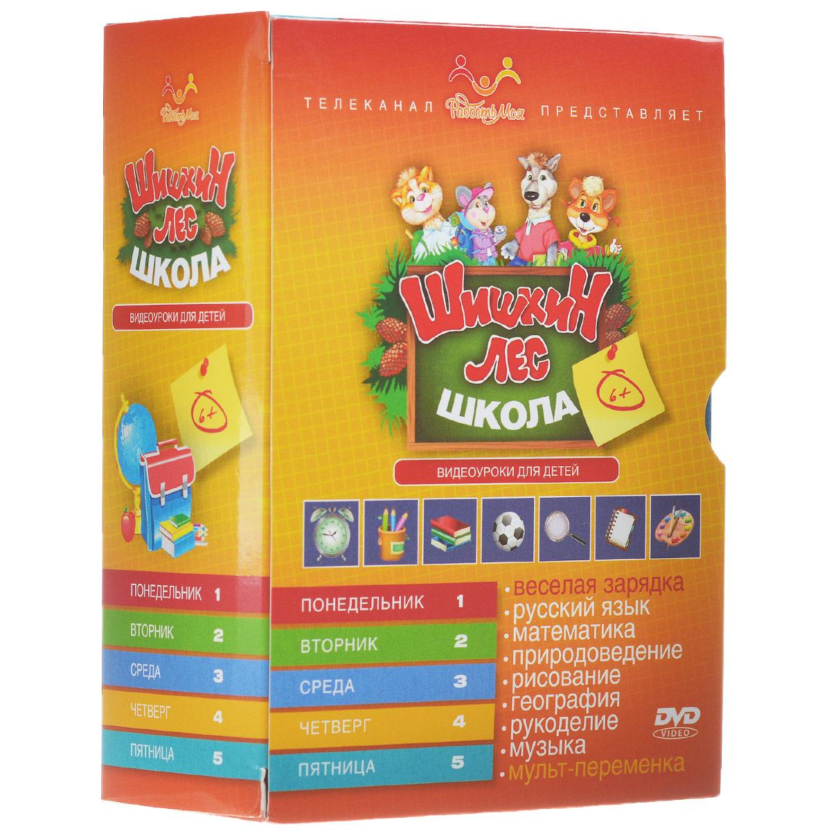 Шишкин лес: Школа (5 DVD)